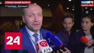 ПАСЕ на грани: украинский делегат назвал всех русских ублюдками. 60 минут от 25.06.19