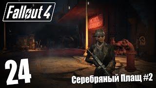 Прохождение Fallout 4 #24 — Серебряный Плащ #2