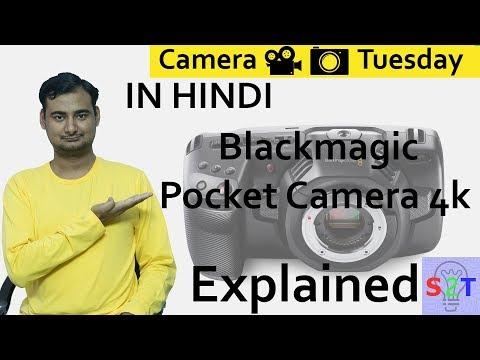 Camera Tuesday (Blackmagic Pocket Cinema Camera 4K In HINDI)