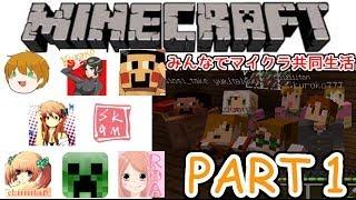 【Minecraft】みんなでマイクラ共同生活Part1