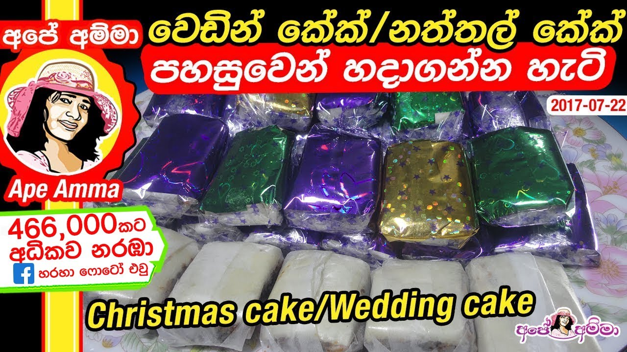 Wedding Cake Recipes In Sinhala Cake Galery Recipe