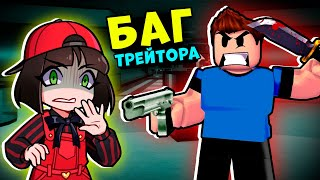 БАГ ПРЕДАТЕЛЯ в ПИГГИ! Traitor в Roblox Piggy