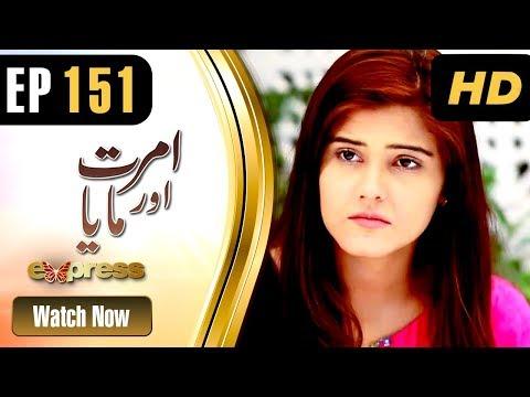 Amrit Aur Maya - Episode 151 - Express Entertainment Dramas