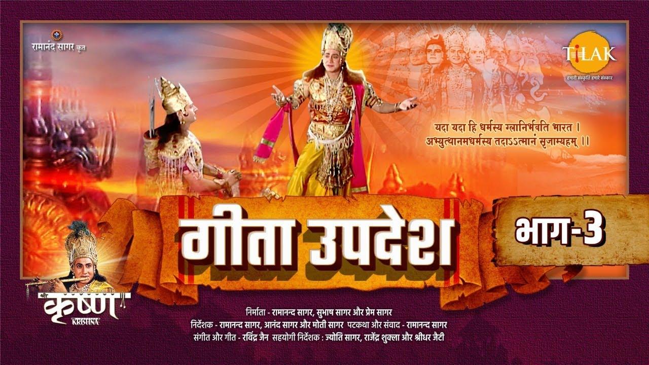 Download गीता उपदेश | Geeta Updesh | Part 3