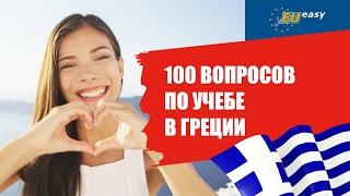 100 ВОПРОСОВ ПО УЧЕБЕ В ГРЕЦИИ.