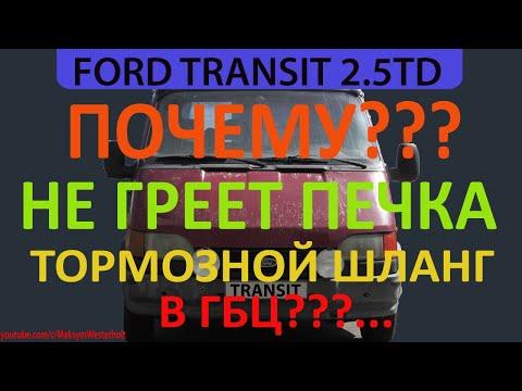 ПОЧЕМУ НЕ ГРЕЕТ ПЕЧКА - ТОРМОЗНОЙ ШЛАНГ В ГБЦ (Ford Transit)