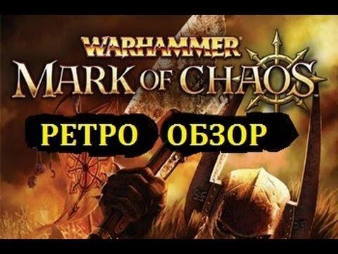 Warhammer: Mark of Chaos   ретро обзор