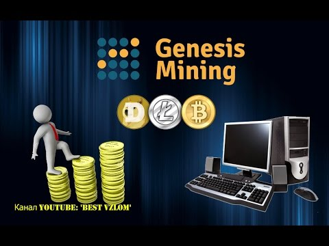 Genesis Mining: Лучший Облачный Майнинг! Заработок На Автомате ! + Promo Code