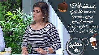 د. محمد الشخريتي وروان دعيبس - قصة نجاح روان دعيبس التي خسرت خلال 6 اشهر 100 كيلو