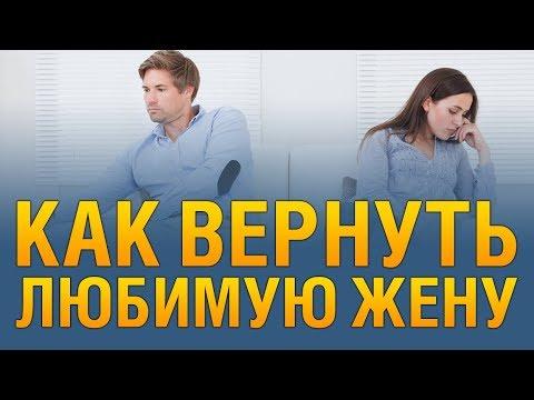 КАК ВЕРНУТЬ ЛЮБИМУЮ ЖЕНУ? Советы Психолога. «Как Вернуть Любовь Жены?»