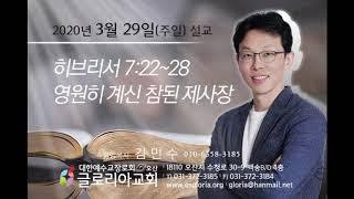 2020년 3월 29일(주일) 말씀 - 영원히 계신 참된 제사장(히브리서 7:22~28)