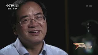 《军事纪录》 20200110 楚汉 鸿门之宴(下)|军迷天下