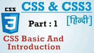 CSS & CSS3 Tutorial in Hindi - Urdu Part :1 - CSS introduction and Basic