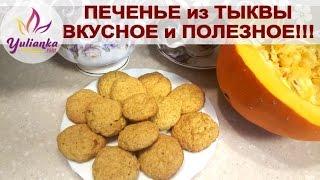 Вкусное и полезное ТЫКВЕННОЕ ПЕЧЕНЬЕ. Рецепт без ЯИЦ / Pumpkin Cookies by YuLianka1981