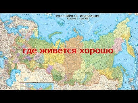 Где в России жить хорошо?