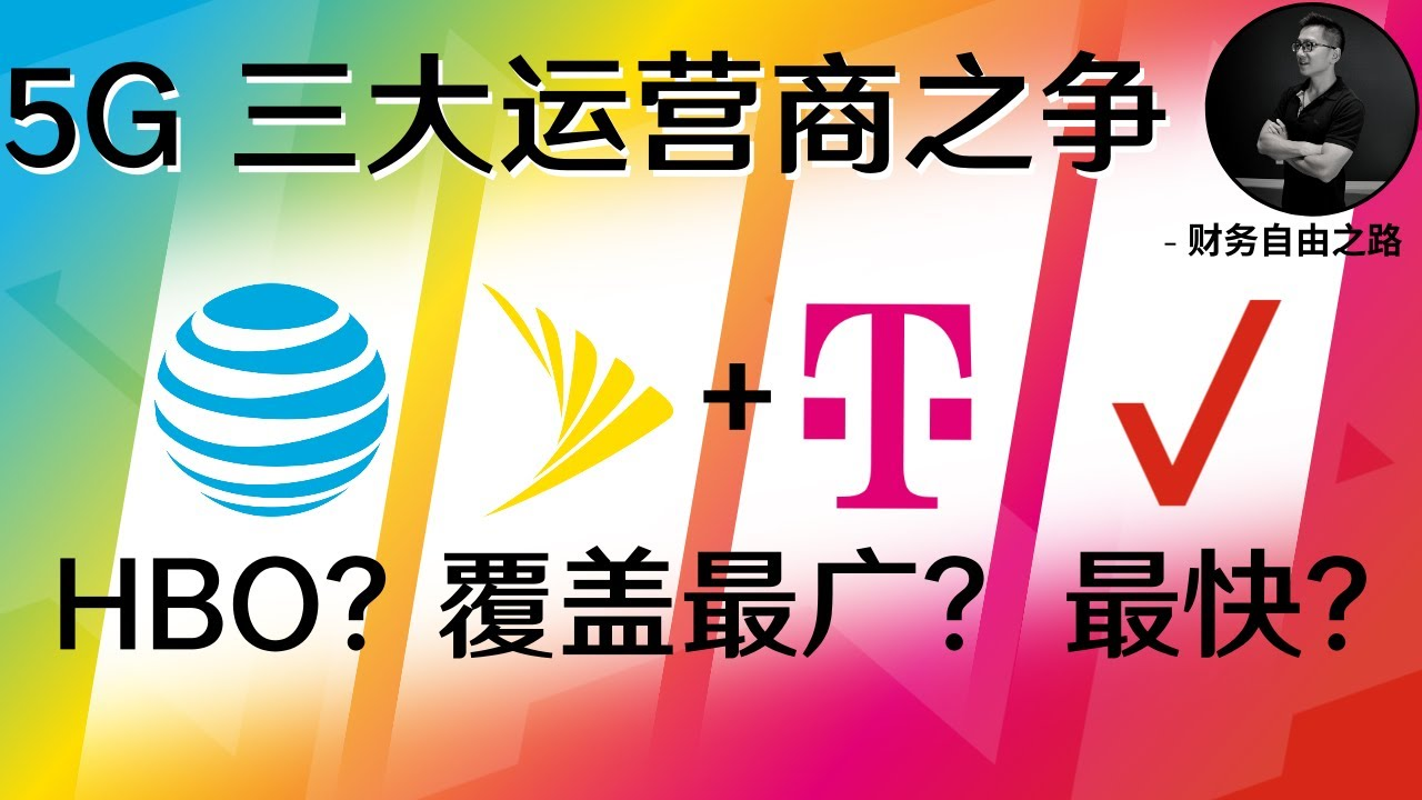 美股分析财报《5G概念股之通信运营商》Verizon VZ, AT&T T, T-Mobile TMUS, 谁领跑5G? 如何选择这类股票详细分析; 5G基本概念解析,频段、速度、覆盖范围。
