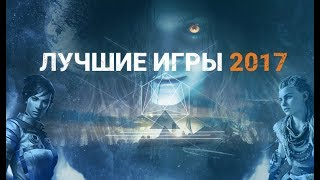 Лучшие игры 2017 года по мнению редакций C-c-combo Breaker! и Игры Mail.Ru