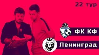 ФК КФ - Ленинград. Первенство Санкт-Петербурга. 22 тур
