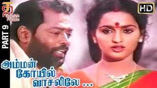 Amman kovil Vasalile Tamil Full Movie HD | Part 9 | Ramarajan | Sangeetha | Senthil | Thamizh Padam