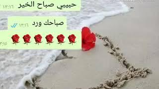 حالات واتس حبيبي صباح الخير Mp3