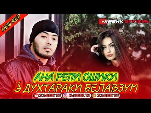 МАСТЕР СУРА / АНА РЕПИ ОШИКИ / Э ДХТАРАКИ БЕЛАВЗУМ / ХИТ 2020