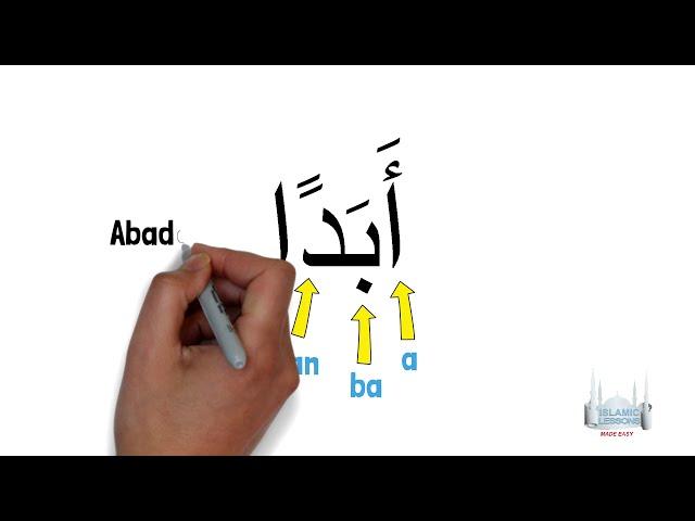 Reading Arabic - Basic words - Lesson 6