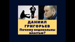 Даниил Григорьев   Почему недовольны властью