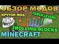 ч.60 - Ловушки и приколы (Torch Levers) Troll Mod - Обзор мода для Minecraft