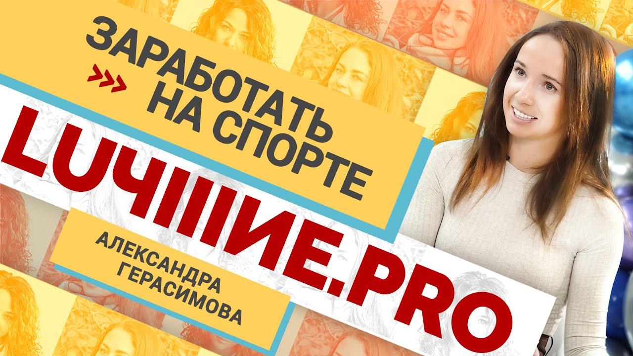 LUЧIIIИЕ PRO#5. Александра Герасимова.IT-бизнес.