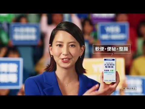 河北麻友子 太田胃散 CM スチル画像。CM動画を再生できます。
