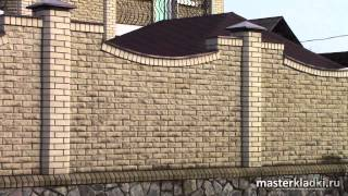 Обзор забора=Зацвел фагот - [© masterkladki](Скачайте БЕСПЛАТНО Мини-курс по кирпичной кладке: http://masterkladki.ru/mini_kurs Мой второй канал Life Situations - https://www.youtube.co..., 2015-02-27T17:35:29.000Z)