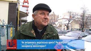 Чи зміцнилась українська армія? Чи довіряють закарпатці волонтерам?
