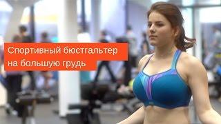 видео Спортивный бюстгальтер: как выбрать бюстгальтер для спорта