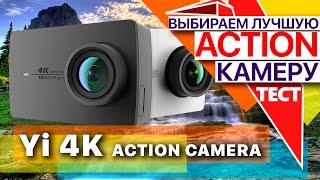 Yi 4K Action Camera Большой тест камер: Снимаем, обрабатываем, изучаем.