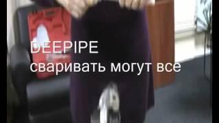 Сварка металлопластиковых труб DEEPIPE типа PERT Al PERT(официальный представитель продукции DEEPIPE / Дипайп http://nanopipes.ru., 2016-04-09T09:42:40.000Z)