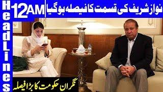 Nawaz Sharif's trial to be held in open court | Headlines 12 AM | 18 July 2018 | Dunya News