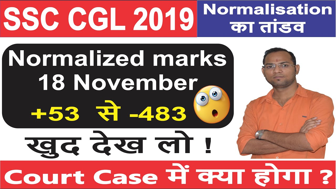 Download SSC CGL 2019 Marks I Normalisation के Marks देख कर हिल जाओगे I Blunder by SSC I CGL 2019 Court Case