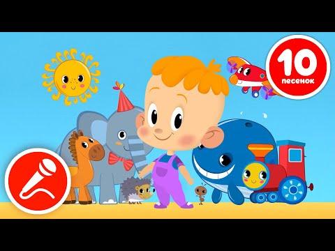 Привет, малыш! Сборник мультфильмов 🎤Песенки для детей - караоке! 10 серий!