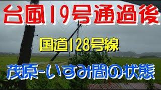 台風19号通過後 国道128号線 茂原ーいすみ間の状態