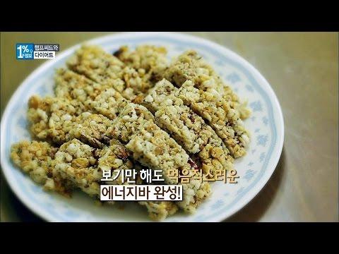 건강식 '햄프씨드 에너지바', 집에서 만들어 먹기♡  1%의 정보 3회