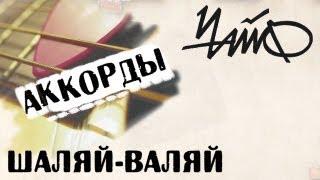 Аккорды Шаляй-Валяй 🎸 ЧАЙФ Hodge Podge
