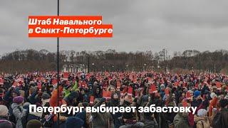 Смотреть видео Прямой эфир: Петербург выбирает забастовку онлайн