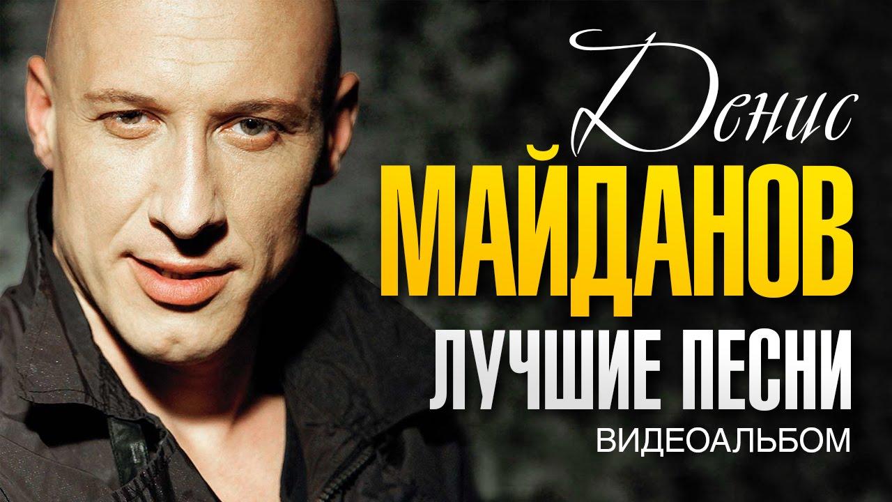 Все альбомы дениса майданова через торрент фото 432-109