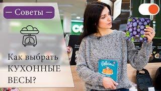 Как выбрать кухонные весы ✅ Советы