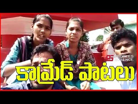 Comrade Sowmya Telugu Comrade communist Song: Telangana Songs