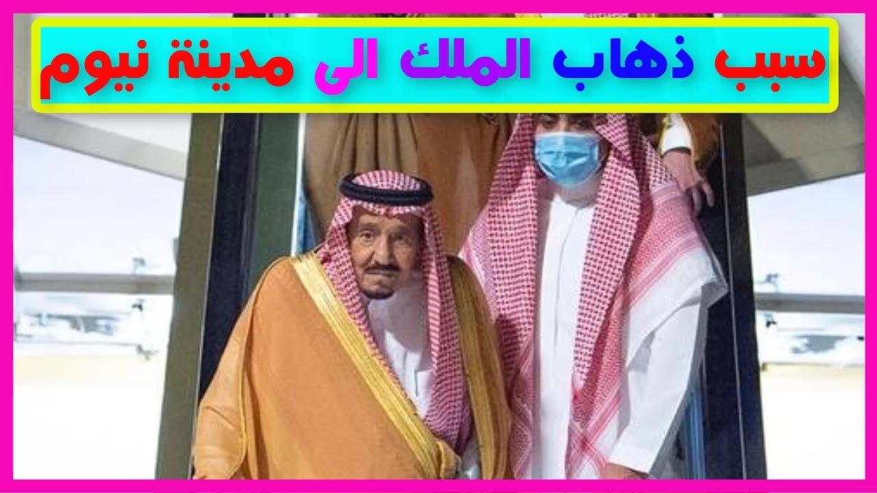 تعرف على السبب الحقيقى الذي دفع الملك سلمان لزيارة مدينة نيوم السعودية