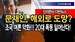 (일일뉴스) 문재인, 해외로 도망? 여론 악화!!! 전자결재 노린다!!! / 신의한수 19.08.26
