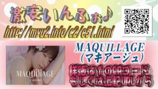 MAQuillAGE(マキアージュ) 人気商品超速報☆ 【2013 春おしゃれ♪】 Thumbnail