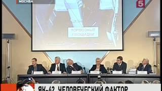 Почему разбился ЯК-42 Окончательные выводы МАК.(Экипаж разбившегося под Ярославлем Як-42 мог предотвратить катастрофу, своевременно приняв решение о прекр..., 2011-11-02T16:10:20.000Z)