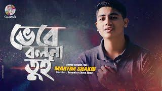 Mahtim Shakib - Bhebe Bolna Tui | ভেবে বলনা তুই | Bangla Music Video 2020